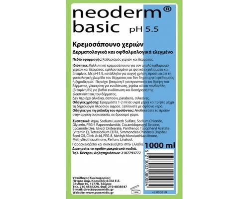 Καλλυντικό Κρεμοσάπουνο Neoderm Basic