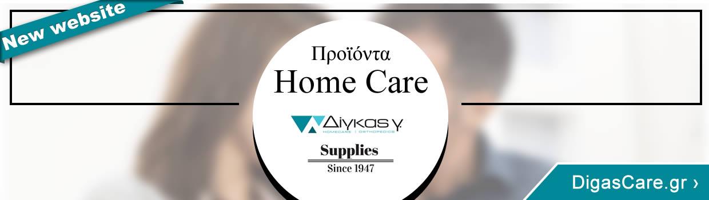 Προϊόντα home care στο digascare.gr