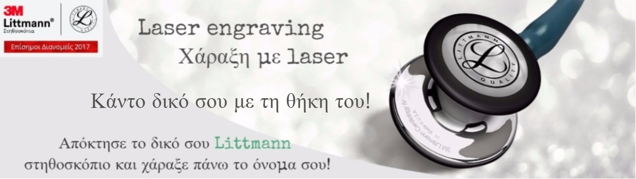 Laser Engraving Littmann