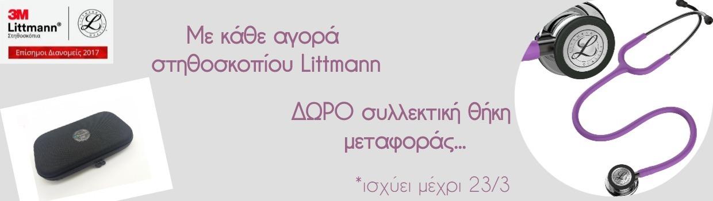 Δωρεάν θήκη στηθοσκοπίων LIttmann!