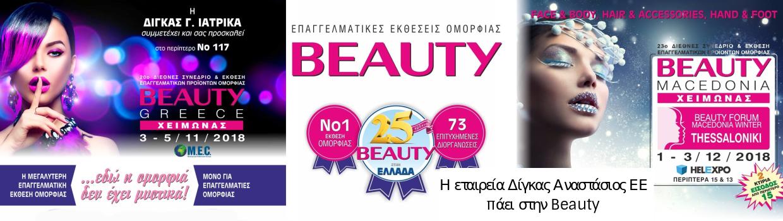 Beauty Banner 2018