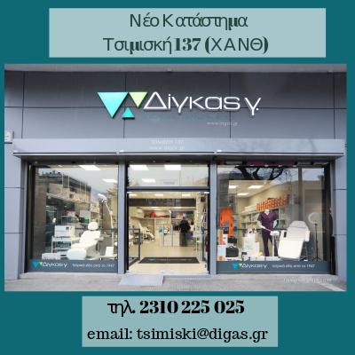 Νέο Κατάστημα Θεσσαλονίκη!