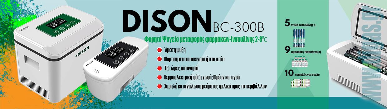 DISON φορητο ψυγείο
