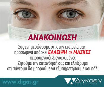 No masks