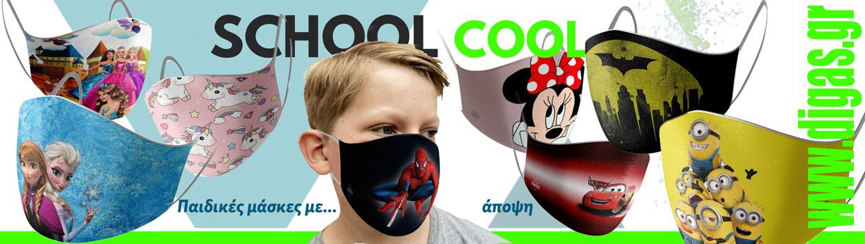 Sagg Μάσκες προστασίας παιδικές